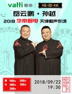 德云社岳云鹏相声专场天津站2018