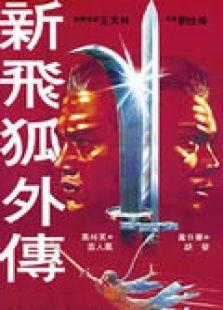 飞狐外传1984年版