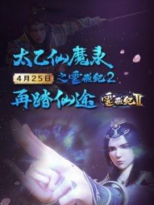 太乙仙魔录之灵飞纪 第2季