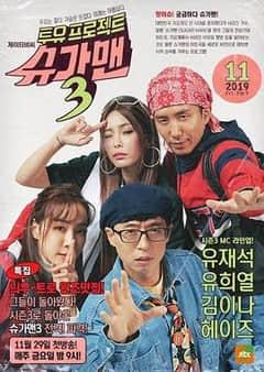 Two Yoo Project - 寻找Sugar Man
