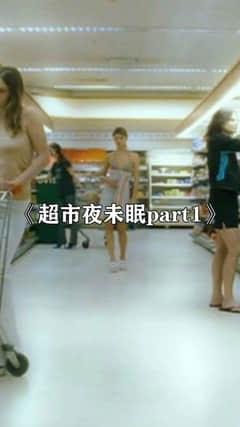 说电影《超市未眠夜》