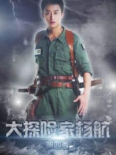 大探险家杨航第四季