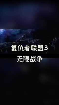 说电影《复仇者联盟3》