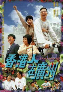 香港人在广州粤语